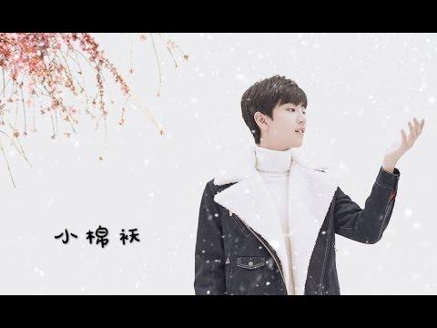 【TFBOYS王俊凯】新歌首發《小棉袄》(超可愛歌詞版MV)李榮浩量身打造【KarRoy凯源频道】