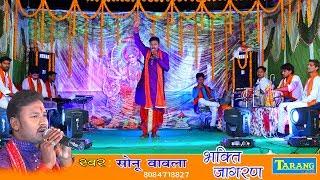 एक ऐसा भजन जिसे सुनने से सारे गम भूल जायेगे    तूने जो कमाया है    Sonu Bawla    Bhakti Jagran