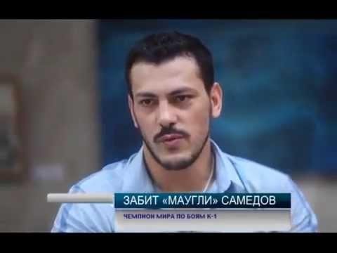 Забит Самедов в программе