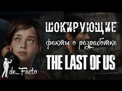 10 фактов о создании The Last Of Us ( Одни из нас )