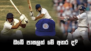 Sri Lanka Test Cricketers and their schools