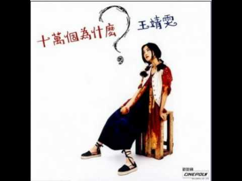 Faye Wong - Do We Really Care