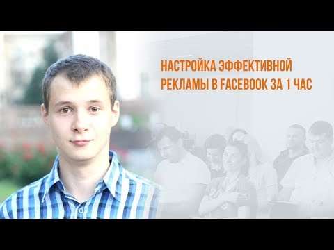 Бесплатный вебинар: Настройка эффективной рекламы в Facebook за 1 час