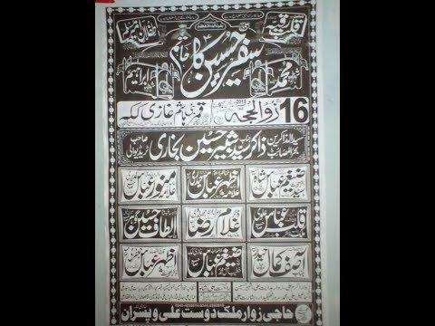 Live Majlis    16 Zilhaj 2019    Ghazi Kaka Kala Khatai Road Skp
