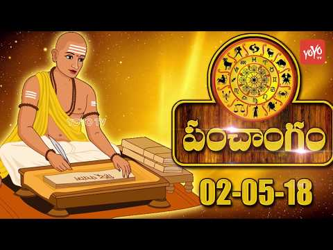 ఈ రోజు పంచాంగం | May 2nd 2018 | Today Panchangam Telugu 2018 | YOYO TV Channel