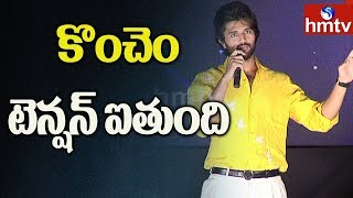 VIJAY DEVARAKONDA Speech at Cinema Kathalu Book Launch | hmtv
