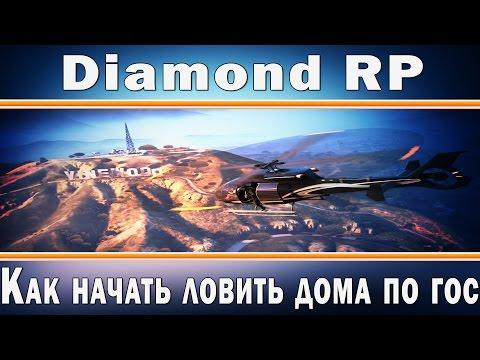 Diamond RP [ КАК НАЧАТЬ ЛОВИТЬ ДОМА ПО ГОС ]