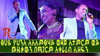 Ethiopia-Tsehaye Yohannes sing for Alemtsehay Wedajo