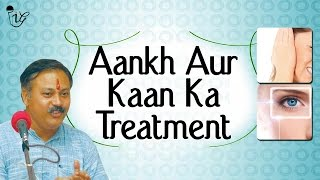 आँख और कान का इलाज - Aankh Aur Kaan Ka (Eye And Ear) Treatment | Rajiv Dixit