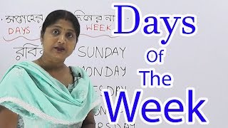 Bengali Preschool | Days Of The Week | Days in Bengali | Days | Preschool Bengali
