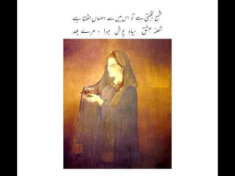 Ghalib Painted by A R Chughtai