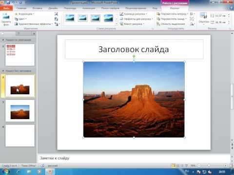 PowerPoint презентации Часть 1