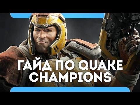 Гайд по Quake Champions - возвращение легенды. (обзор\персонажи\оружие)
