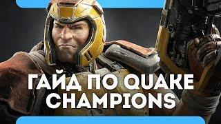 Гайд по Quake Champions - возвращение легенды. (обзорперсонажиоружие)