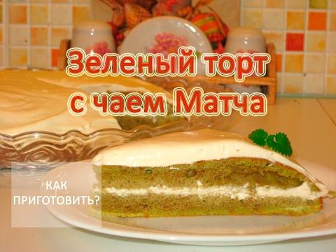 Как испечь пирог из чая