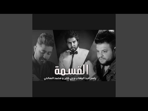 Download القسمه Mp4 baru