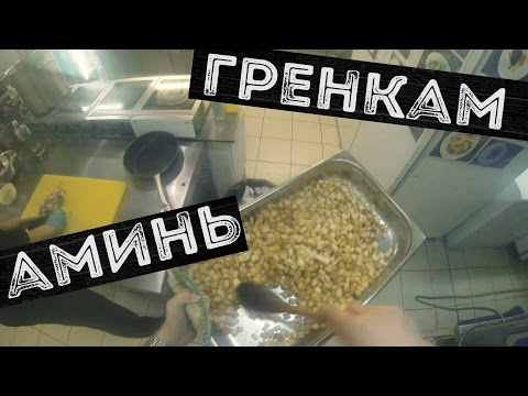 Гренки.How to make croutons