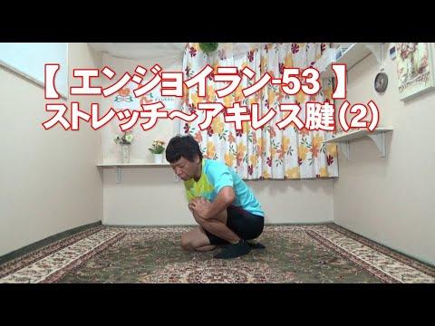 #53 アキレス腱(2)/筋肉痛改善ストレッチ・身体ケア【エンジョイラン】
