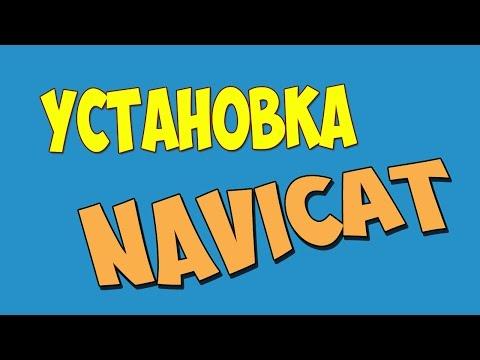 Установка Navicat для работы с MySQL