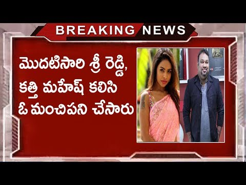 Sri Reddy Comments On Renu Desai 2nd Marriage | Kathi Mahesh Comments On Renu Desai 2nd Engagement