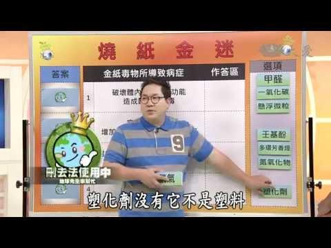 台綜-合心協力救地球-20140829 金紙