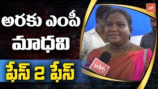YSRCP Araku MP Goddeti Madhavi Face to Face Over Her Victory | YS Jagan | AP News