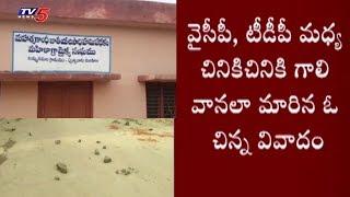 అనంతపురం జిల్లాలో హైటెన్షన్ | High Tension In Anantapur District