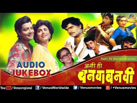 Ashi Hi Banavabanavi - Audio Jukebox | Superhit Marathi Songs...