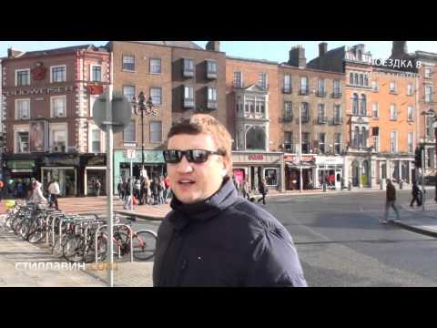 Видеоблог: Поездка в Ирландию. 2 серия