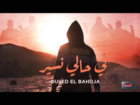 OULED EL BAHDJA - FI HALI NSSIR --- OFFICIAL VIDEO 2020⎟في حالي نسير