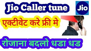 How to set jio caller tune service free|||