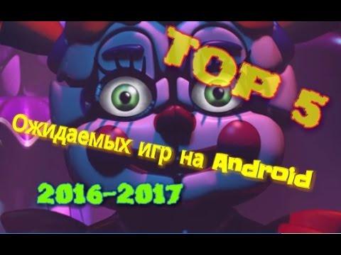 ТОП 5 ОЖИДАЕМЫХ ИГР НА Android 2016-2017 года.