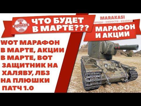 WOT МАРАФОН В МАРТЕ, АКЦИИ В МАРТЕ, ВОТ ЗАЩИТНИК НА ХАЛЯВУ, ЛБЗ И ДЕНЬ ПРЕМ. ПАТЧ 1.0 World of Tanks