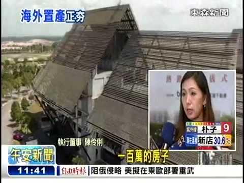 The Elysia Park Residence by Taiwan's News Media - ETTV