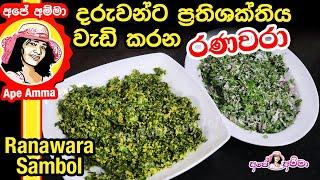 Healthy Ranawara sambol by Apé Amma