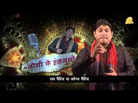 Love Marriage | Jokes By Dr. Sunil Jogi video