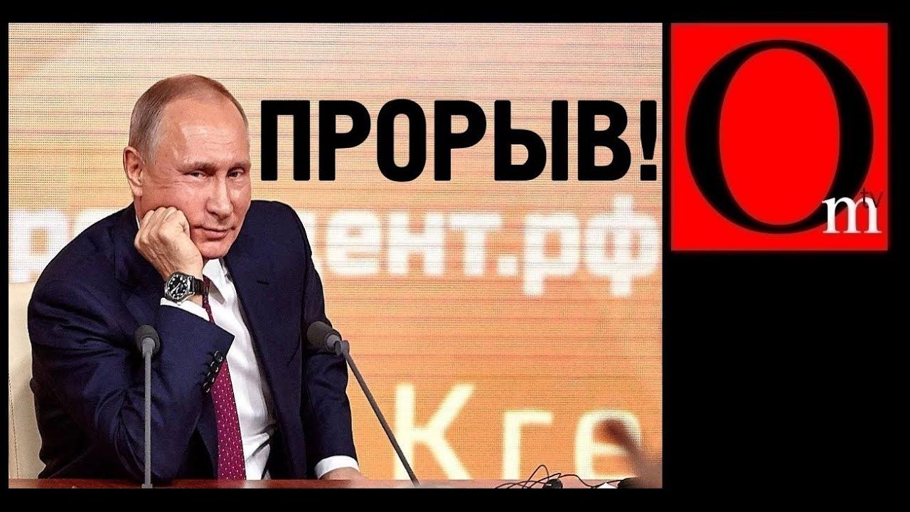 Обещанный прорыв - Путинская сотня владеет всей Россией!