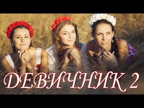 БАБЫ ДУРЫ 2 КОМЕДИЯ НОВИНКА 2017 ЛУЧШИЕ СМЕШНЫЕ ВИДЕО 2017
