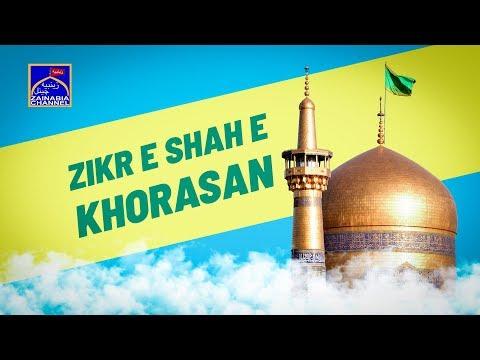 ZIKR -E- SHAH -E- KHORASAN | WITH MAULANA HUSAIN MEHDI HUSAINI | 1440 HIJRI 2019