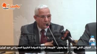 يقين | جمال زهران هل نحن في حاجه الي اعدة هيكلة السياسة الخارجية