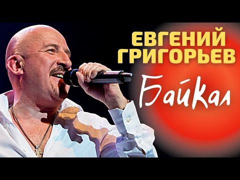 Жека - Байкал
