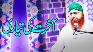 Best Islamic Speech   Akhirat Ki Tayari   Haji Imran Attari   Madani Channel