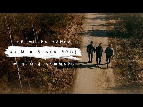 ST1M & BLACK BROS. -  Мечты и Кошмары