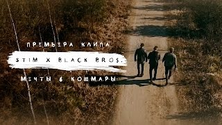 Клип St1m - Мечты и кошмары ft. Black Bros.