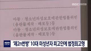 '제2n번방' 10대 미성년자 피고인에 법정최고형