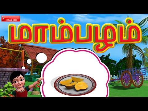Mambazhamam Mambazham Tamil Rhymes 3d Animated video