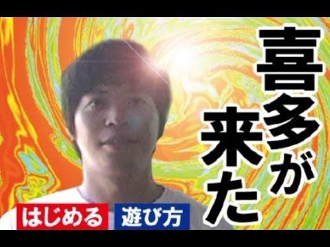 【爆笑バカゲー】  喜  多  が  来  た  【豪華出演陣】