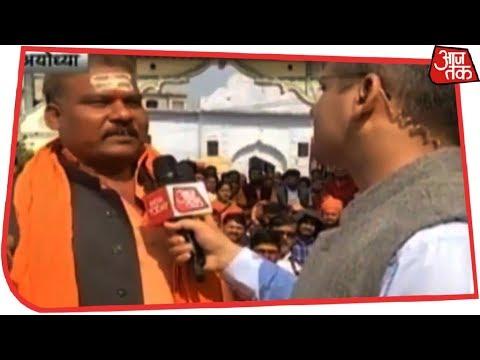 Ayodhya में धर्मसभा शुरू, बड़ी संख्या में जुटे साधु संत | क्या बनेगा अबकी बार Ram Mandir ?