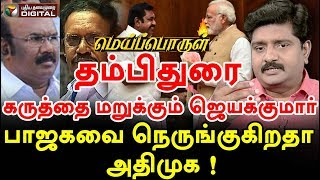 MeiPorul Puthiyathalaimurai Managing Editor KarthigaiChelvan views about BJP & Aiadmk Alliance