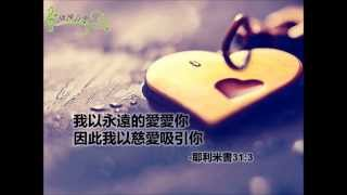 I Still Love You 我當然還是愛你--Sowing Seeds Music 播種音樂